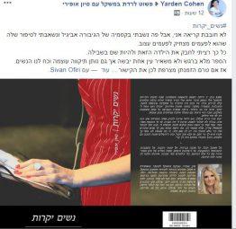 נשים יקרות עדות ירדן כהן
